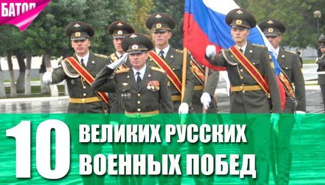 великі російські військові перемоги