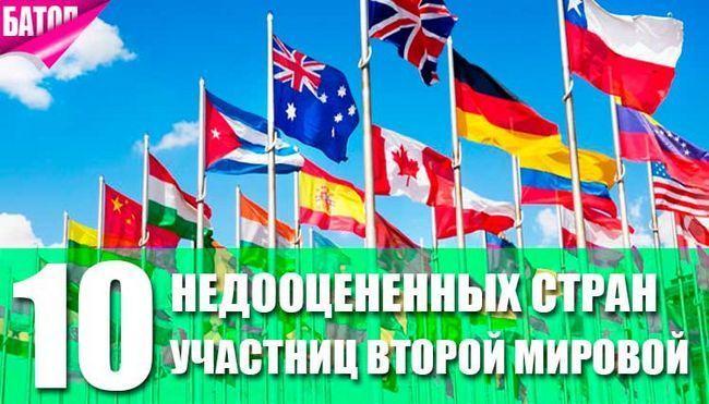 недооцінені країни - учасниці Другої світової