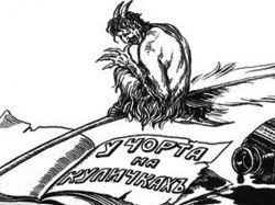 Що означає «казна»?