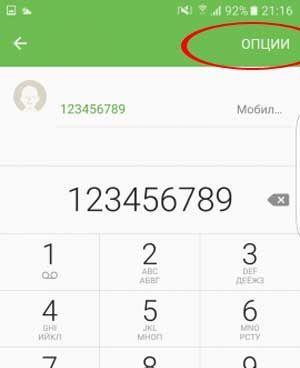 Як включається VoLTE на смартфоні Galaxy S7 або Galaxy S7 Edge